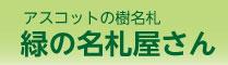 緑の名札屋さん