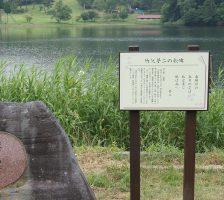 聖湖畔の夢二歌碑解説板
