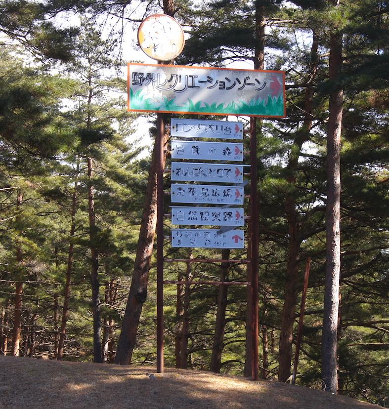 永明寺山公園