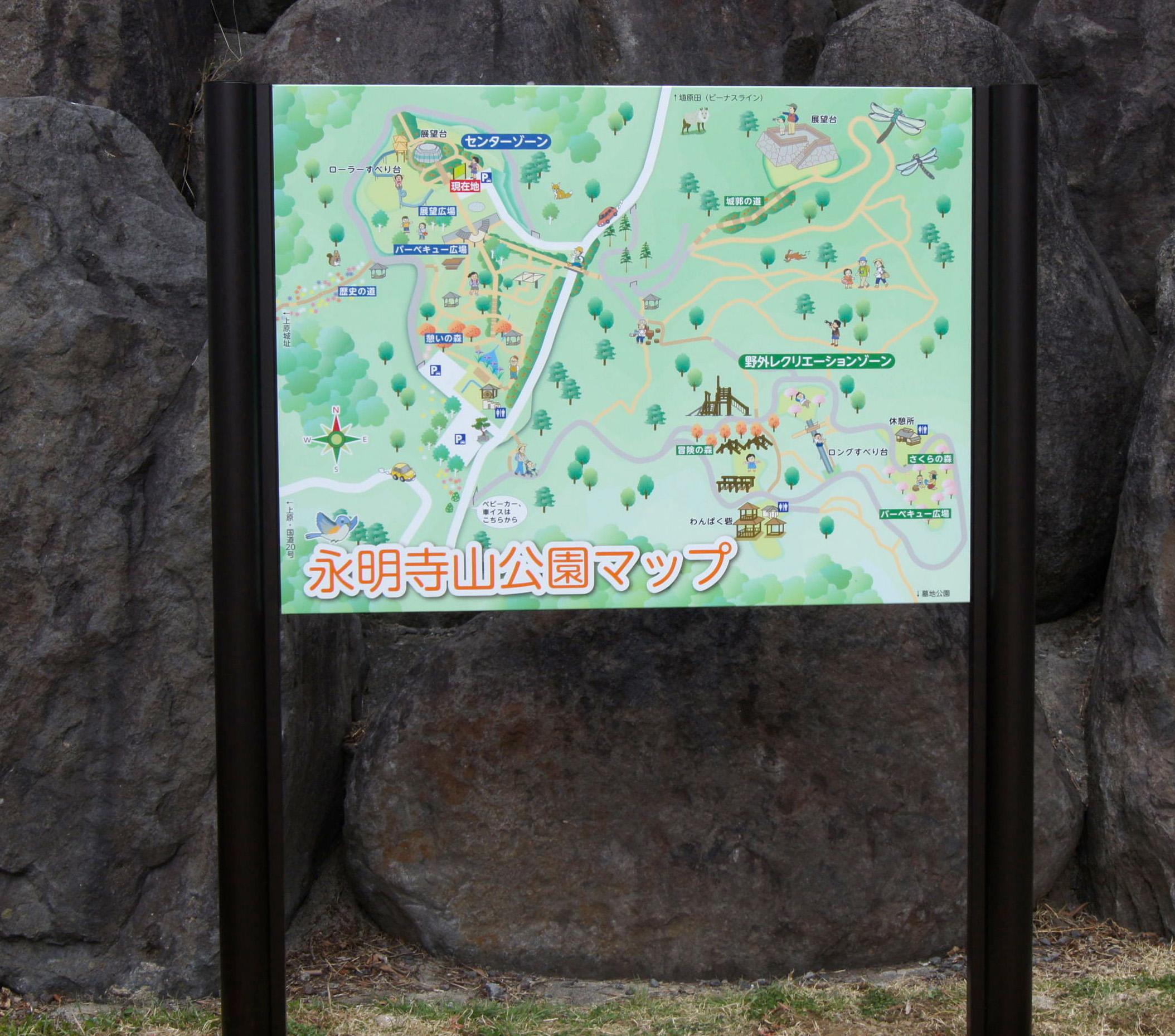 永明寺山公園案内板