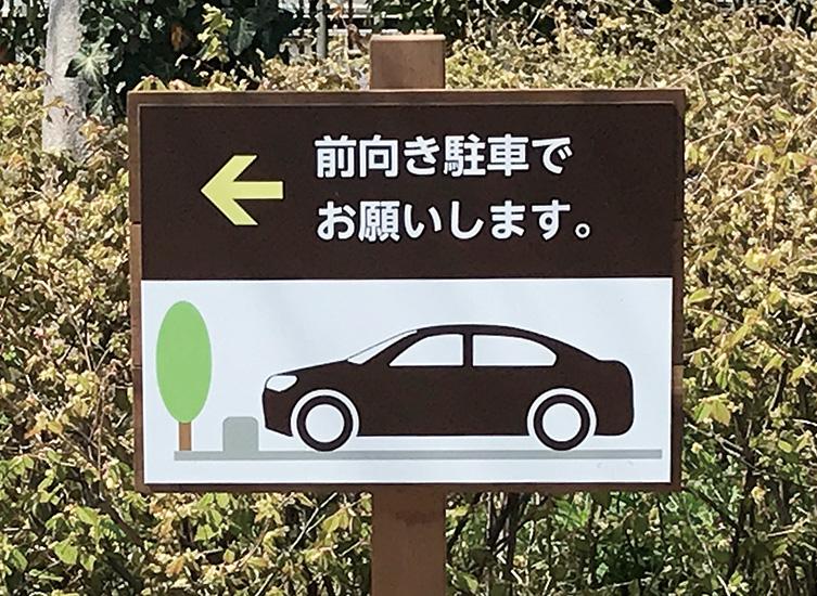 前向き駐車看板